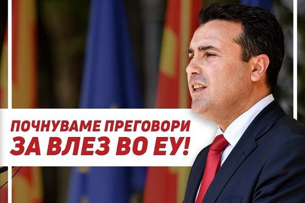 Zaev  Urime qytetarë  tanimë nuk ka pengesa